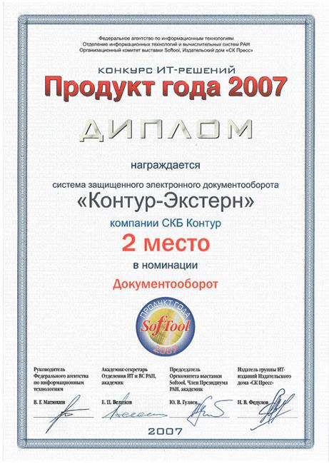 Сертификаты и лицензии системы Контур Экстерн  Второе место в номинации Документооборот конкурса softool Продукт года 2007