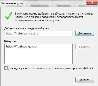 Регистрация на сайте zakupki.gov.ru для заказчиков в рамках 223-ФЗ.