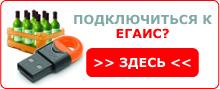 В СЦ ОВИОНТ ИНФОРМ начались продажи сертификатов ключей доступа к системе ЕГАИС на носителе JaCarta