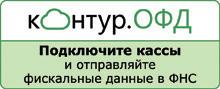 Сервис Контур.ОФД позволяет передавать данные с касс в ФНС в режиме онлайн в соответствии c изменениями в 54-ФЗ
